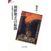 朝鮮独立への隘路―在日朝鮮人の解放五年史(サピエンティア) [全集叢書]