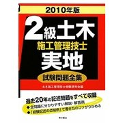 2級土木施工管理技士実地試験問題全集〈2010年版〉 [単行本]