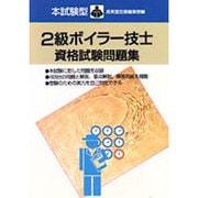 本試験型2級ボイラー技士資格試験問題集 [単行本]