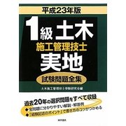 1級土木施工管理技士実地試験問題全集〈平成23年版〉 [単行本]