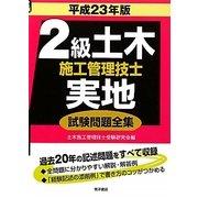2級土木施工管理技士 実地試験問題全集〈平成23年版〉 [単行本]