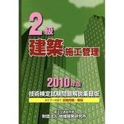 2級建築施工管理技術検定試験問題解説集録版〈2010年版〉 [単行本]