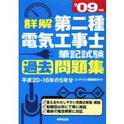 詳解 第二種電気工事士筆記試験過去問題集〈'09年版〉 [単行本]