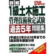 詳解1級土木施工管理技術検定試験過去5年問題集〈'09年版〉 [単行本]