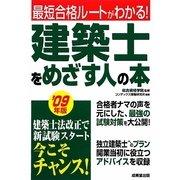 建築士をめざす人の本〈'09年版〉 [単行本]
