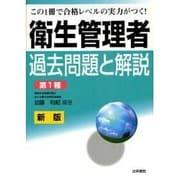 衛生管理者試験過去問題と解説 第1種 新版 [全集叢書]