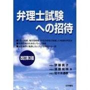 弁理士試験への招待 改訂第3版 [単行本]