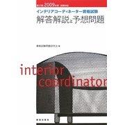 インテリアコーディネーター資格試験解答解説と予想問題 [単行本]