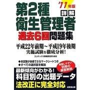 詳解 第2種衛生管理者過去6回問題集〈'11年版〉 [単行本]