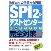 SPI2&テストセンター出るとこだけ!完全対策〈2011年度版〉 [単行本]