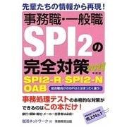 事務職・一般職SPI2の完全対策〈2011年度版〉 [単行本]