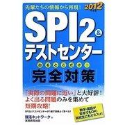 SPI2&テストセンター出るとこだけ!完全対策〈2012年度版〉(就活ネットワークの就職試験完全対策〈1〉) [単行本]
