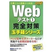 Webテスト〈1〉完全対策 玉手箱シリーズ〈2012年度版〉(就活ネットワークの就職試験完全対策〈2〉) [単行本]