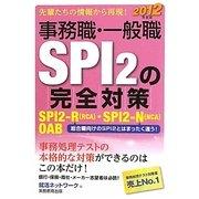 事務職・一般職SPI2の完全対策〈2012年度版〉 [単行本]