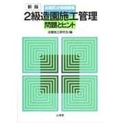 2級造園施工管理 問題とヒント―出題区分別問題集 新版 [単行本]