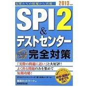 SPI2&テストセンター出るとこだけ!完全対策〈2013年度版〉(就活ネットワークの就職試験完全対策〈1〉) [単行本]