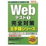 Webテスト〈1〉完全対策「玉手箱シリーズ」〈2013年度版〉(就活ネットワークの就職試験完全対策〈2〉) [単行本]