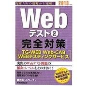 Webテスト〈2〉完全対策「TG-WEB・Web-CAB・WEBテスティングサービス」〈2013年度版〉(就活ネットワークの就職試験完全対策〈3〉) [単行本]
