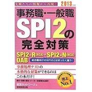 事務職・一般職SPI2の完全対策〈2013年度版〉 [単行本]