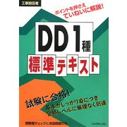 工事担任者DD1種標準テキスト [単行本]