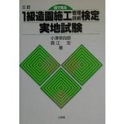 目で見る 1級造園施工管理技術検定実地試験 三訂版 [単行本]