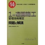 1級造園施工管理技術検定問題と解説〈平成14年〉 [単行本]