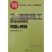 2級造園施工管理技術検定問題と解説〈平成14年〉 [単行本]