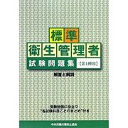 標準衛生管理者試験問題集 第1種用 解答と解説 第5版 [単行本]