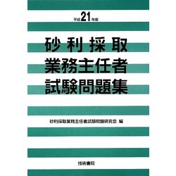砂利採取業務主任者試験問題集〈平成21年版〉 [単行本]
