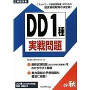 工事担任者 DD 1種実戦問題〈2009秋〉 [単行本]