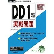 工事担任者 DD1種実戦問題〈2010春〉 [単行本]