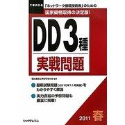 工事担任者 DD3種実践問題〈2011春〉 [単行本]