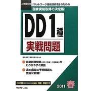 工事担任者 DD1種実戦問題〈2011春〉 [単行本]
