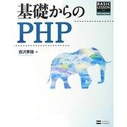 基礎からのPHP [単行本]