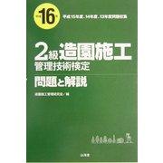 2級造園施工管理技術検定 問題と解説〈平成16年〉 [単行本]