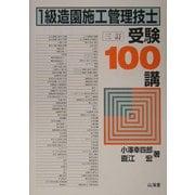 1級造園施工管理技士 受験100講 三訂版 [単行本]