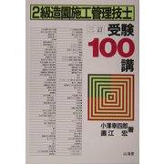 2級造園施工管理技士 受験100講 三訂版 [単行本]
