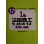 1級造園施工管理技術検定問題と解説〈平成17年〉 [単行本]