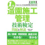 1級造園施工管理技術検定問題と解説〈平成18年度版〉 [単行本]