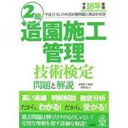 2級平成18年度版造園施工管理技術検定問題と解説〈平成18年度版〉 [単行本]