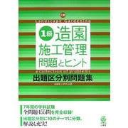 1級造園施工管理 問題とヒント 出題区分別問題集 2訂版 [単行本]