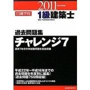 1級建築士過去問題集チャレンジ7〈平成23年度版〉 [単行本]