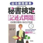 出る順問題集 秘書検定「記述式問題」の点数が面白いほどとれる本 [単行本]