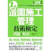 1級造園施工管理技術検定 問題と解説〈平成19年度版〉 [単行本]