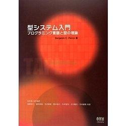 型システム入門プログラミング言語と型の理論 [単行本]