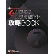 CUBASE7/CUBASE ARTIST7攻略BOOK [全集叢書]
