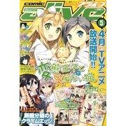 月刊 comic alive (コミックアライブ) 2013年 05月号 [雑誌]