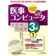 医事コンピュータ技能検定問題集3級 2013年度版 1 [単行本]