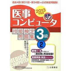 医事コンピュータ技能検定問題集3級〈2013年度 2〉第31回~34回 改訂初版 [単行本]