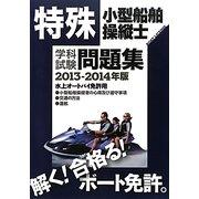 特殊小型船舶操縦士学科試験問題集〈2013-2014年版〉 [単行本]